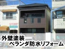 外壁塗装 名古屋 リフォーム