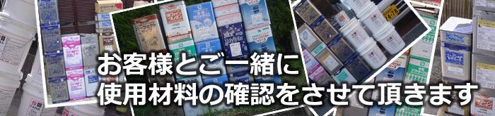 愛知県と周辺の外壁塗装なら光託住建までお気軽にご相談ください