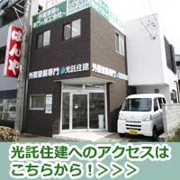 koutaku_accessmap_banaer.jpg